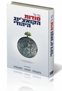 """ספרו של בני גל """"סודות הקואצ'ינג היהודי"""","""